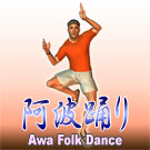 Awa Folk Dance for Men