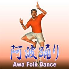 Awa Folk Dance for Men