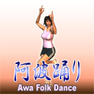 Awa Folk Dance for Women