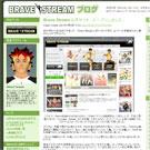http://brave-stream.com/blog_ja/